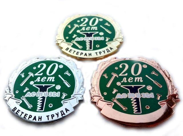 Значки юбилейные: status-medal.com/galereya/image?p=4